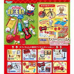 (พร้อมส่งเบอร์ 1,2,4,6,7 และแบบยกเซทค่ะ) Re-ment Hello Kitty Club Activities (ขายแยก)