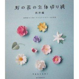 หนังสือสอนทำงานกระดาษรูปดอกไม้ รวม 43 แบบ **พิมพ์ที่ญี่ปุ่น (สินค้าหมด-รับสั่งจอง)