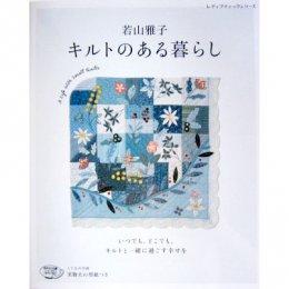 หนังสือ A Life With Small Quilts ของคุณ Masako Wakayama **พิมพ์ที่ญี่ปุ่น (มี 3 เล่ม)