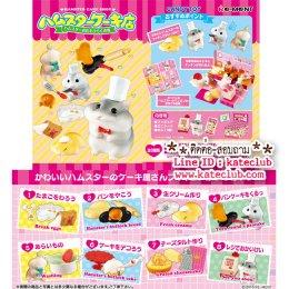 (พร้อมส่ง 1 กล่อง) Re-ment - Hamster Cake Shop 8Pack BOX (ขายยกกล่องใหญ่)