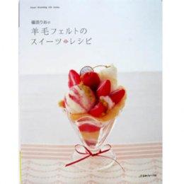 หนังสือสอน Felting ปกไอศครีม **พิมพ์ที่ญี่ปุ่น (มี 1 เล่ม)