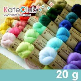 (สี 201 หมดค่ะ) ใยขนแกะ Raw Wool สีล้วน จากญี่ปุ่น มี 34 เฉดสีให้เลือก (ก้อนล่ะ 20 g)