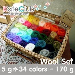 (หมดค่ะ) Set ใยขนแกะ Raw Wool สีล้วน จากญี่ปุ่น 5 g x 34 เฉดสี (รวม 170 g)