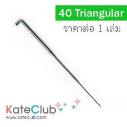 เข็ม Needle Felting - 40T (ด้ามเขียว) เข็มขนาดเล็ก ใช้เก็บรายละเอียด (1 เล่ม)