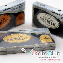 หมึก StazOn Metallic Set -  หมึกปั๊มพลาสติก อะคริลิค โลหะ กระดาษ อลูมิเนียม ฟอยล์ หนัง และผิวกระจก (มีให้เลือก 4 เฉดสี)