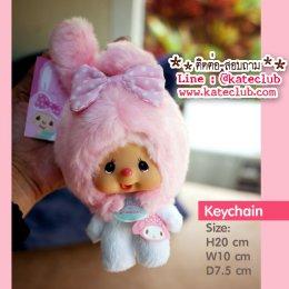 (ขนข้างหน้าจะแหว่งหน่อยนะคะ ดูรูปด้านในค่ะ) Melody x Monchhichi Chimutan Keychain สูง 20 cm