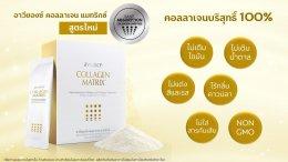 ผลิตภัณฑ์เสริมอาหาร คอลลาเจน (Collagen) 100% จากฝรั่งเศสและญี่ปุ่น