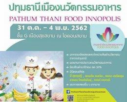 รางวัลปทุมธานี Pathumthani Food Innopolis Contest 2019