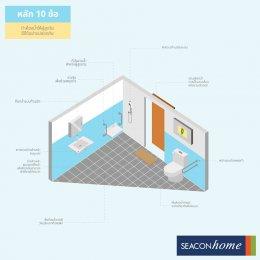 ซีคอน โฮม แนะ..10 ข้อ หลักการสร้างห้องสำหรับผู้สูงวัย