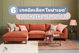 6 เทคนิคเลือกโซฟาเบดแบบไหนให้ถูกใจคนที่บ้าน