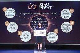 """สยามพิวรรธน์ ประกาศจุดยืน """"ผู้นำแห่งเศรษฐกิจสร้างสรรค์"""" (Creative Economy) พัฒนาความคิดสร้างสรรค์และนวัตกรรมที่ล้ำสมัย นำไทยยิ่งใหญ่บนเวทีโลก"""