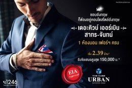 The Cube Urban Sathorn-Chan รับ EIA APPROVED จัดโปรฯ แรงเริ่ม 2.39 ล้าน*