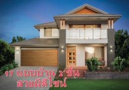 17 แบบบ้าน 2 ชั้น ขนาดไม่ใหญ่แต่ดีไซน์เกินร้อย (พร้อมแปลน)