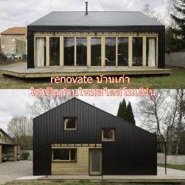 รีโนเวทบ้านเก่าขนาดเล็ก ให้เป็นบ้านใหม่ที่น่าอยู่ในราคาประหยัด