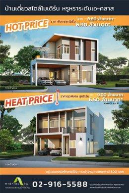"""ธารารมณ์จัดโปรฯ เดือด ทะลุร้อน """"Hot & Heat Price"""" บ้านเดี่ยวราคาสุดพิเศษ"""