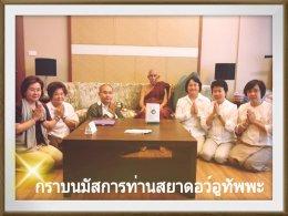 กราบนมัสการท่านสยาดอว์อูทิพพะ อายุ112ปี จากเมืองแปร ประเทศพม่า