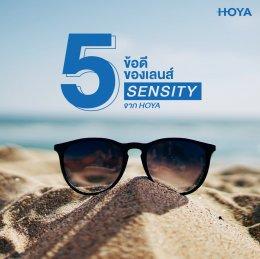 5 ข้อดีของเลนส์ SENSITY จาก HOYA
