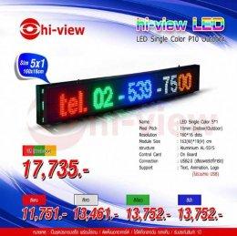 ตอน  Hview ป้ายโฆษณา LED
