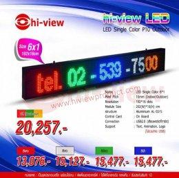 คู่มือการใช้งาน ป้ายไฟ LED Full Color (Led MPlayer 1)
