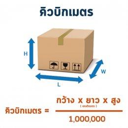 การคิดค่าขนส่งแบบเป็นกิโลกรัมและคิวบิกเมตรต่างกันอย่างไร