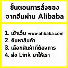 ขั้นตอนการสั่งของจากจีนผ่าน Alibaba