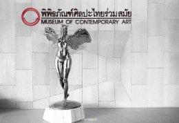 ไปเที่ยว MOCA พิพิธภัณฑ์ศิลปะไทยร่วมสมัยกันเถอะ