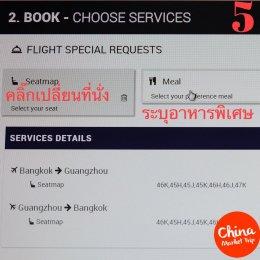 วิธีการจองที่นั่งกับสายการบินไทย