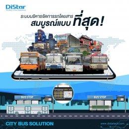CITY BUS SOLUTION ระบบบริหารรถโดยสารอัจฉริยะ