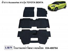 ผ้ายางปูพื้น Toyota Sienta