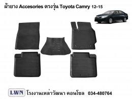 ผ้ายางปูพื้น Toyota Camry 2012-2015