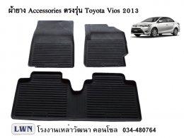 ผ้ายางปูพื้น Toyota Vios 2013-2017