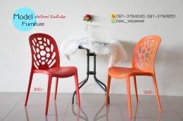 เก้าอี้พลาสติก สไตล์โมเดิ้ล 09
