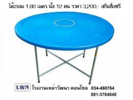 โต๊ะกลม โต๊ะจีน โต๊ะกินข้าว 180cm