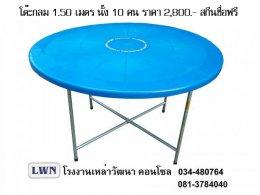 โต๊ะกลม โต๊ะจีน โต๊ะกินข้าว 150cm
