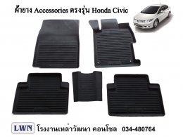 ผ้ายางปูพื้น Honda Civic 2012-2014