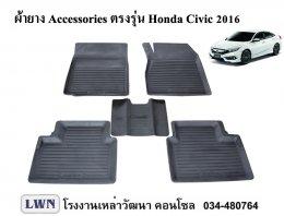 ผ้ายางปูพื้น Honda Civic 2016-2017