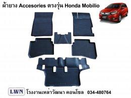 ผ้ายางปูพื้น Honda Mobilio