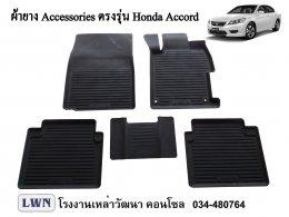 ผ้ายางปูพื้น Honda Accord 2012-2014