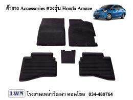ผ้ายางปูพื้น Honda Amaza