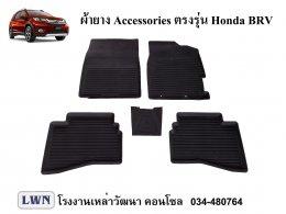 ผ้ายางปูพื้น Honda BRV 2 แถว