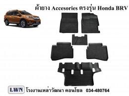 ผ้ายางปูพื้น Honda BRV 3 แถว