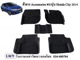 ผ้ายางปูพื้น Honda City 2014-2017