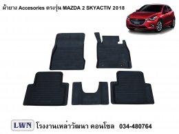ผ้ายางปูพื้น Mazda 2 2018
