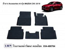 ผ้ายางปูพื้น Mazda CX5 2018