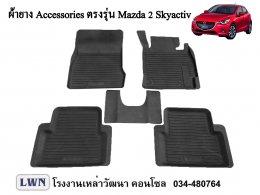 ผ้ายางปูพื้น Mazda2 Skyactiv