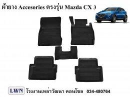 ผ้ายางปูพื้น Mazda Cx3