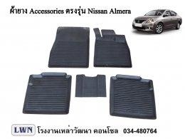 ผ้ายางปูพื้น Nissan Almera
