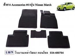 ผ้ายางปูพื้น Nissan March