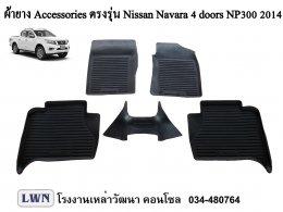 ผ้ายางปูพื้น Navara NP300 4ประตู