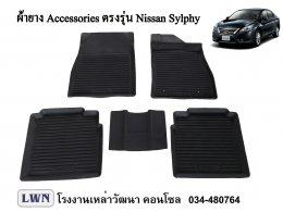 ผ้ายางปูพื้น Nissan Sylphy